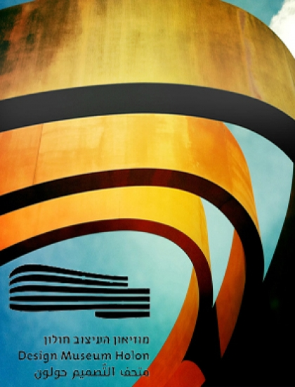 Holon Design Museum 2012-13